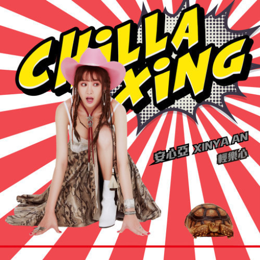 《Chillaxing - Single》