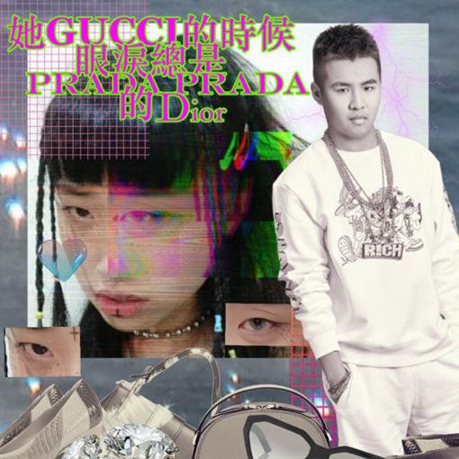 屁孩 Ryan-她gucci的時候眼淚總是prada prada的dior (feat. 水水Mizu98) - Single