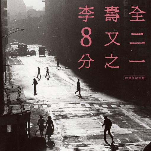 李壽全-8又二分之一 (30週年紀念版)