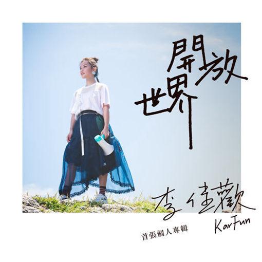 李佳歡-開放世界