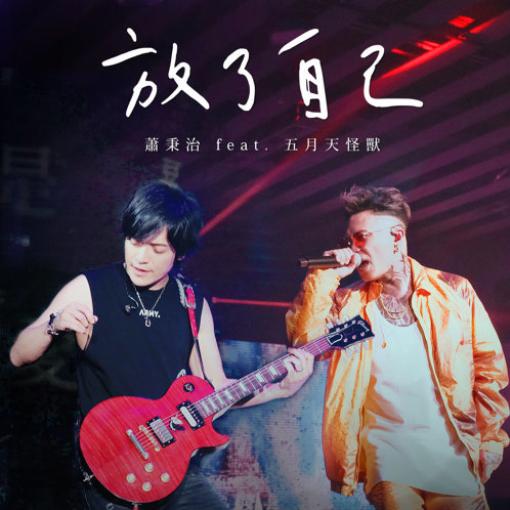 蕭秉治-放了自己 (feat. 五月天怪獸) - Single