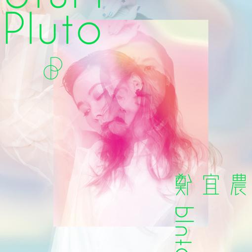 《Pluto》