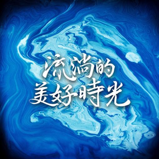 楊乃文-寂寞孤島 (電視劇《流淌的美好時光》插曲) - Single