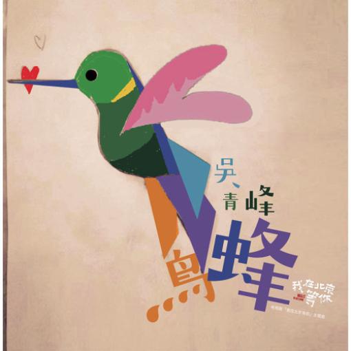 《蜂鳥 (電視劇《我在北京等你》主題曲) - Single》