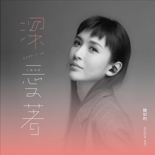 魏如昀-深愛著 - Single
