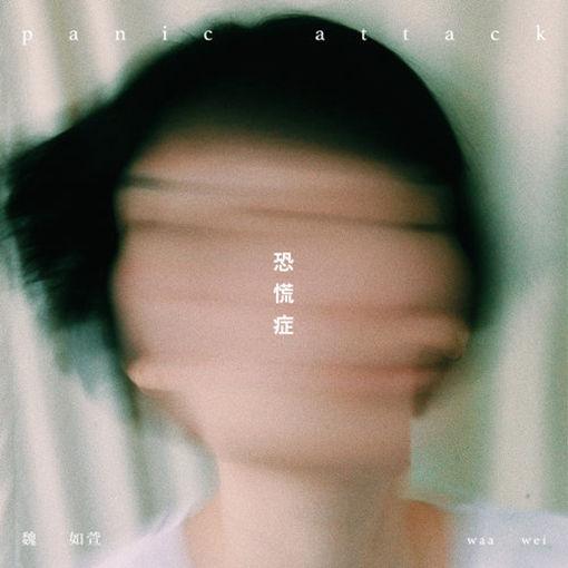 魏如萱-恐慌症 - Single