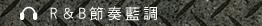 九太衛星音樂頻道-R&B節奏藍調