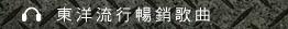 九太衛星音樂頻道-東洋流行暢銷歌曲